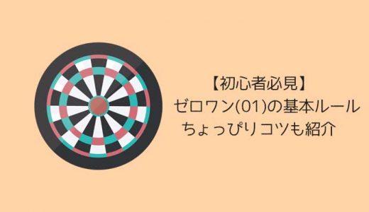 ゼロワン(01)の基本ルール【初心者必見】