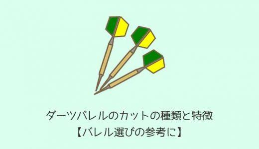 ダーツバレルのカットの種類と特徴【バレル選びの参考に】