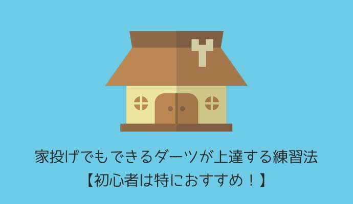 家投げでもできるダーツが上達する練習法【初心者は特におすすめ!】