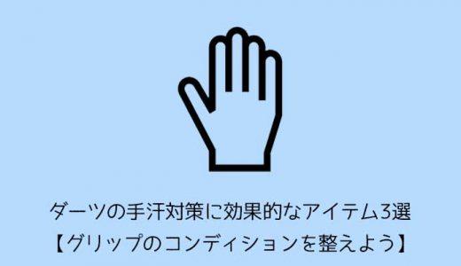 ダーツの手汗対策に効果的なアイテム3選【グリップのコンディションを整えよう】