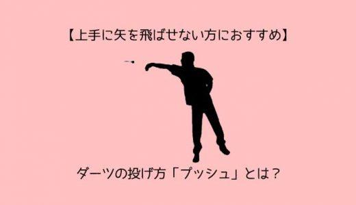 ダーツの投げ方「プッシュ」とは?【上手に矢を飛ばせない方におすすめ】
