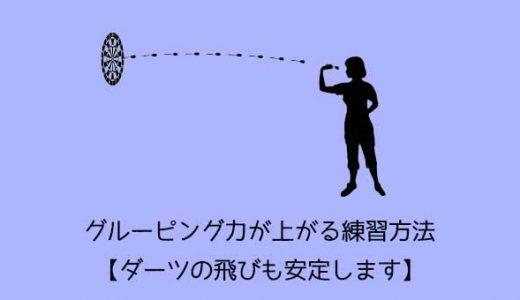 グルーピング力が上がる練習方法【ダーツの飛びも安定します】