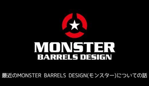 最近のMONSTER BARRELS DESIGN(モンスター)についての話