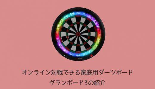 オンライン対戦できる家庭用ダーツボードはグランボード3一択ですね【優秀】