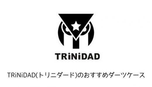 TRiNiDAD(トリニダード)のおすすめダーツケース3選