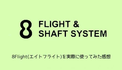 8Flight(エイトフライト)を実際に使ってみた感想【やはり最高でした】