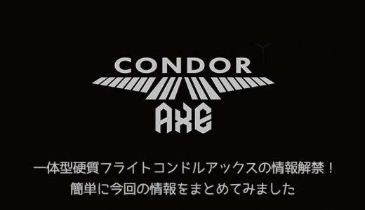 【新しいコンドル】一体型硬質フライトCONDOR AXE(コンドルアックス)の情報解禁!