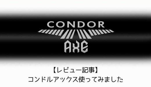 【固い!頑丈!音良し!】CONDOR AXE(コンドルアックス)を使ってみた感想レビュー