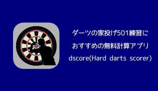 ダーツの家投げ501練習におすすめの無料計算アプリ「dscore(Hard darts scorer)」