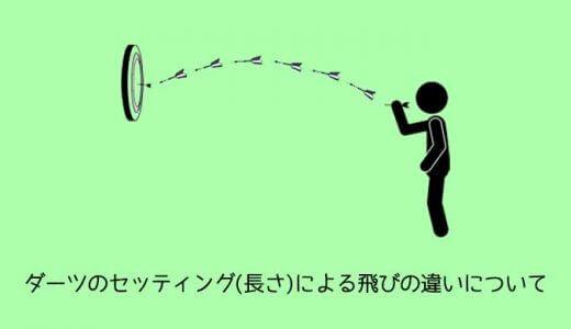 ダーツのセッティング(長さ)による飛びの違いについて