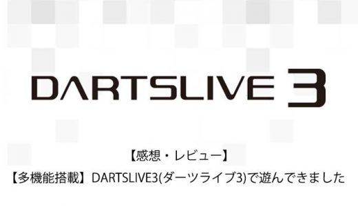 【多機能搭載】DARTSLIVE3(ダーツライブ3)で遊んできました【感想・レビュー】