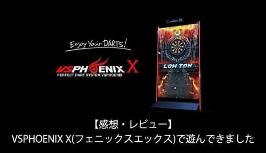 【大迫力】VSPHOENIX X(フェニックスエックス)で遊んできました【感想・レビュー】