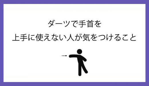 ダーツで手首を上手に使えない人が気をつけること【4つある】