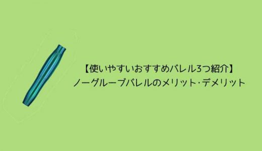 ノーグルーブバレルのメリット・デメリット【使いやすいノーグルーブバレル3つ紹介】