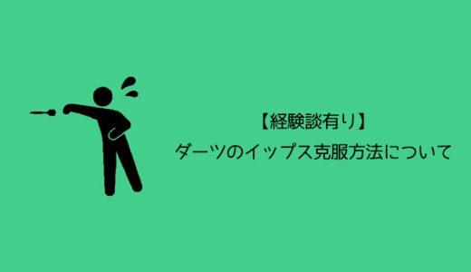 ダーツのイップス克服方法について【経験談あり】
