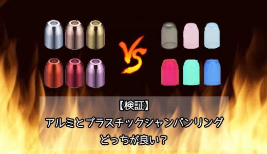 【検証】アルミとプラスチックのシャンパンリングはどっちが良い?